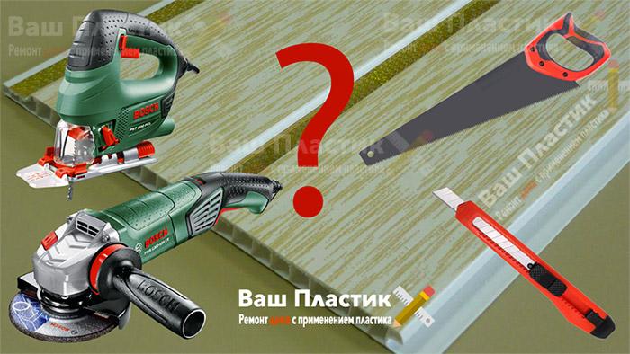 Как и чем резать ПВХ панели? Выбираем инструмент и учимся резать пластик правильно
